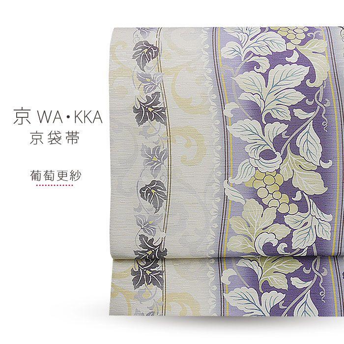 京 wa・kka ブランド 高級 シルク の リバーシブル 京袋帯 ハイクラス お洒落着 や 小紋 紬 着物 に最適です。 「葡萄更紗」