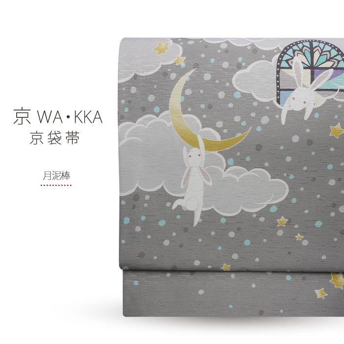 【在庫限り即納可!】京 wa・kka ブランド 高級 シルク の リバーシブル 京袋帯 ハイクラス お洒落着 や 小紋 紬 着物 に最適です。 「月泥棒」