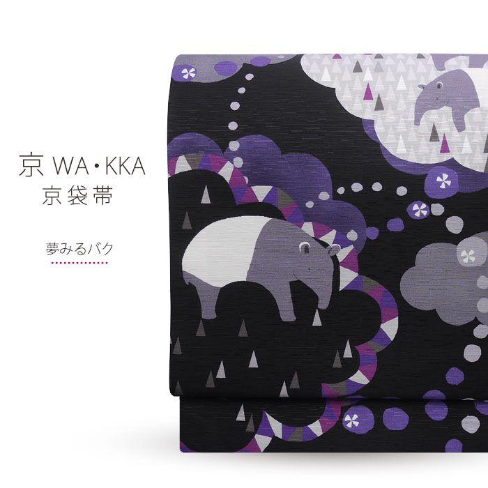 京 wa・kka ブランド 高級 シルク の リバーシブル 京袋帯 ハイクラス お洒落着 や 小紋 紬 着物 に最適です。 「夢みるバク」