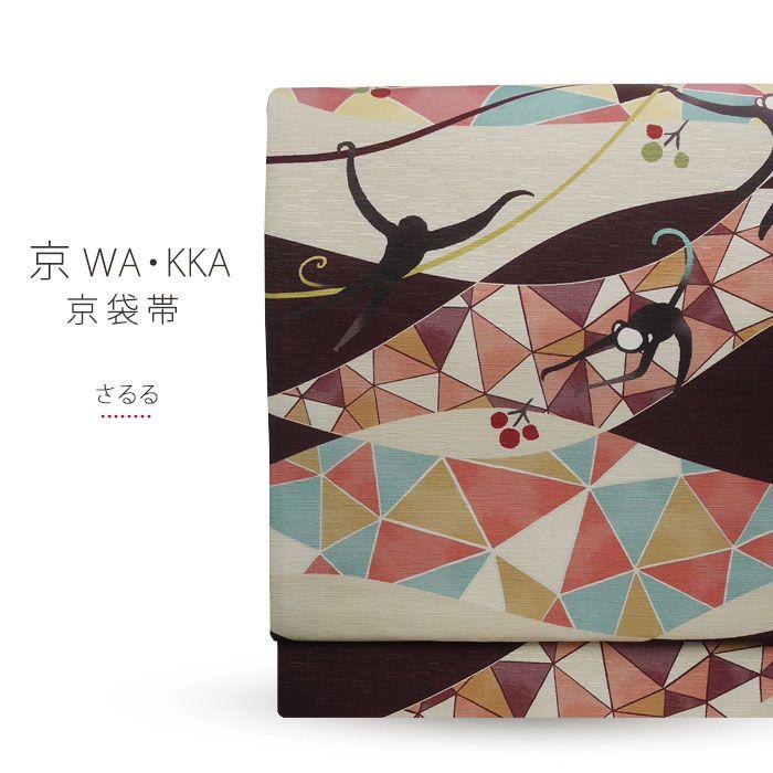 【在庫限り即納可!】京 wa・kka ブランド 高級 シルク の リバーシブル 京袋帯 ハイクラス お洒落着 や 小紋 紬 着物 に最適です。 「さるる」