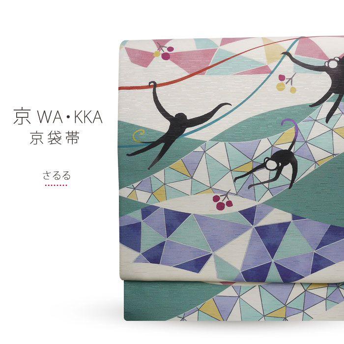 京 wa・kka ブランド 高級 シルク の リバーシブル 京袋帯 ハイクラス お洒落着 や 小紋 紬 着物 に最適です。 「さるる」