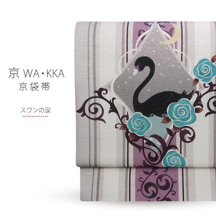 【お買い物マラソン】京 wa・kka ブランド 高級 シルク の リバーシブル 京袋帯 ハイクラス お洒落着 や 小紋 紬 着物 に最適です。 「スワンの涙」