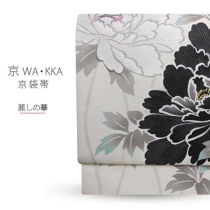 京 wa・kka ブランド 高級 シルク の リバーシブル 京袋帯 ハイクラス お洒落着 や 小紋 紬 着物 に最適です。 「麗しの華」