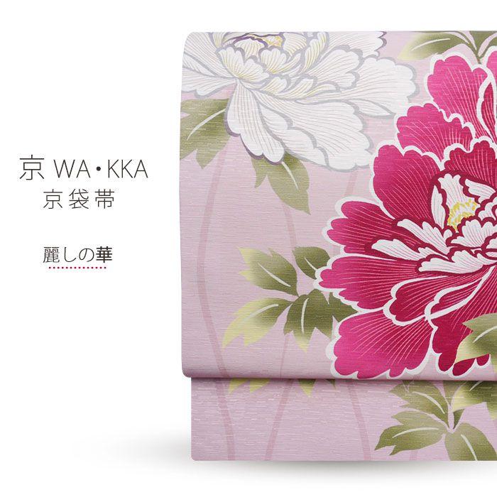 【在庫限り即納可!】京 wa・kka ブランド 高級 シルク の リバーシブル 京袋帯 ハイクラス お洒落着 や 小紋 紬 着物 に最適です。 「麗しの華」