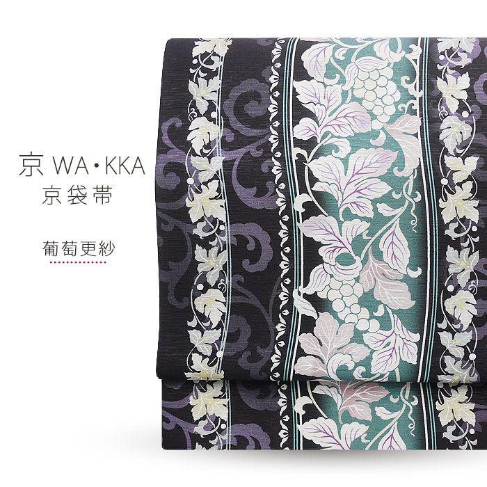 【在庫限り即納】京 wa・kka ブランド 高級 シルク の リバーシブル 京袋帯 ハイクラス お洒落着 や 小紋 紬 着物 に最適です。 「葡萄更紗」