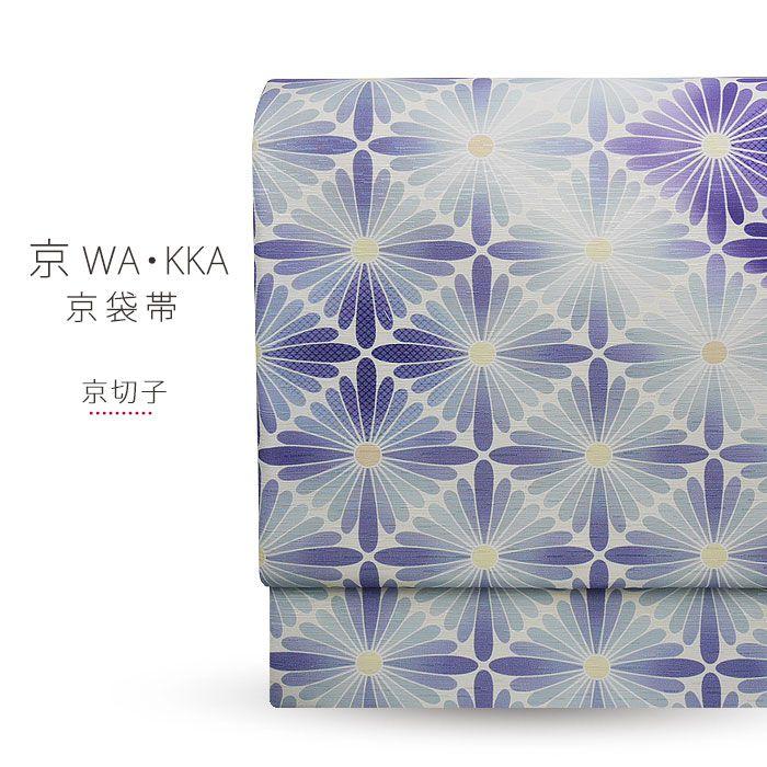 京 wa・kka ブランド 高級 シルク の リバーシブル 京袋帯 ハイクラス お洒落着 や 小紋 紬 着物 に最適です。 「京切子」