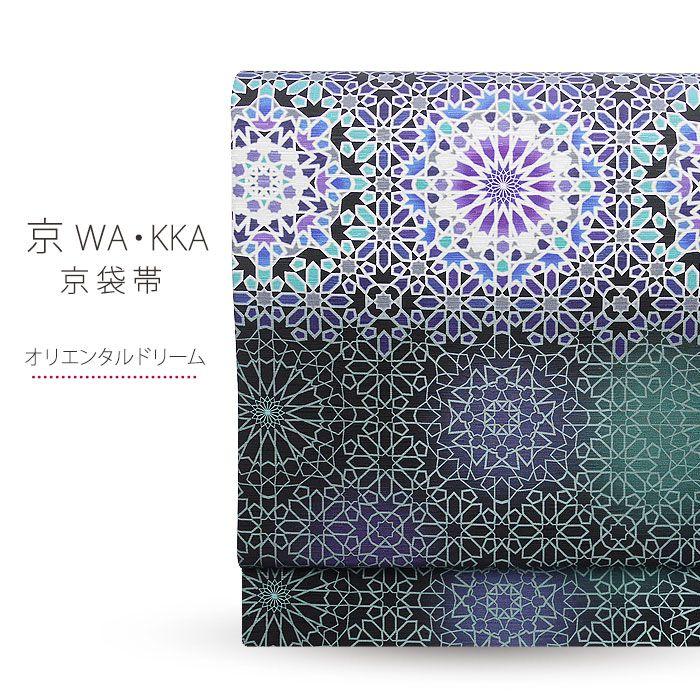 京 wa・kka ブランド 高級シルクの リバーシブル京袋帯 ハイクラス 正絹「オリエンタルドリーム」