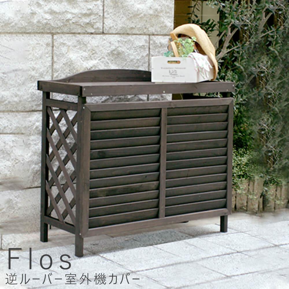 逆ルーバー室外機カバー エアコンカバー 簡単組立 日よけ 排熱 日本正規代理店品 節電 節約 柵 バルコニー いつでも送料無料 フロス ガーデニング 天然木 送料無料 木製 Flos