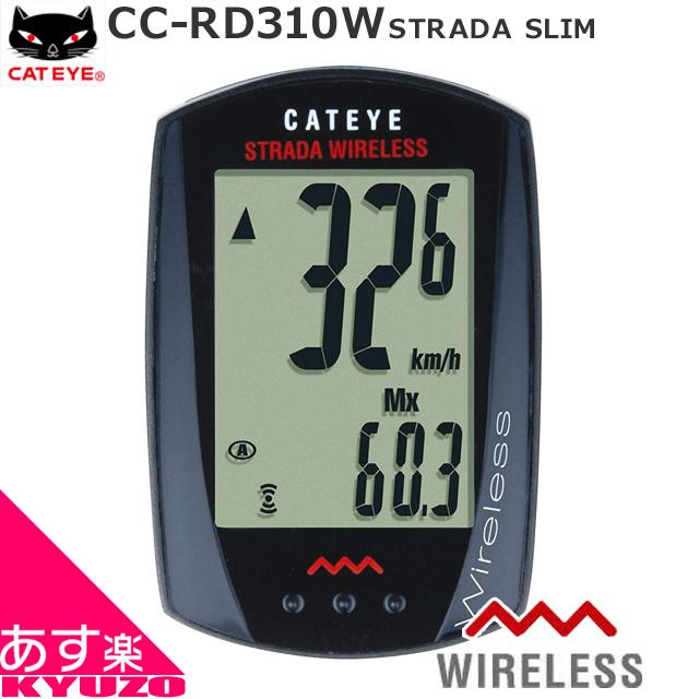 CC-RD310W STRADA 高級な SLIM サイクロンコンピューター CATEYE キャットアイCC-RD310W ストラーダスリム お金を節約 サイクルコンピューター あす楽 じてんしゃの安心通販 自転車の九蔵 マウンテンバイク用 ロードバイク用 ワイヤレス 一般自転車用