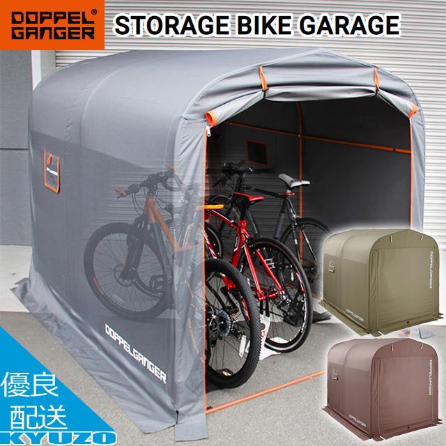DOPPELGANGER ドッペルギャンガー ストレージ バイクガレージ Lサイズ 車庫 駐輪場 自転車カバー DCC330L-GY
