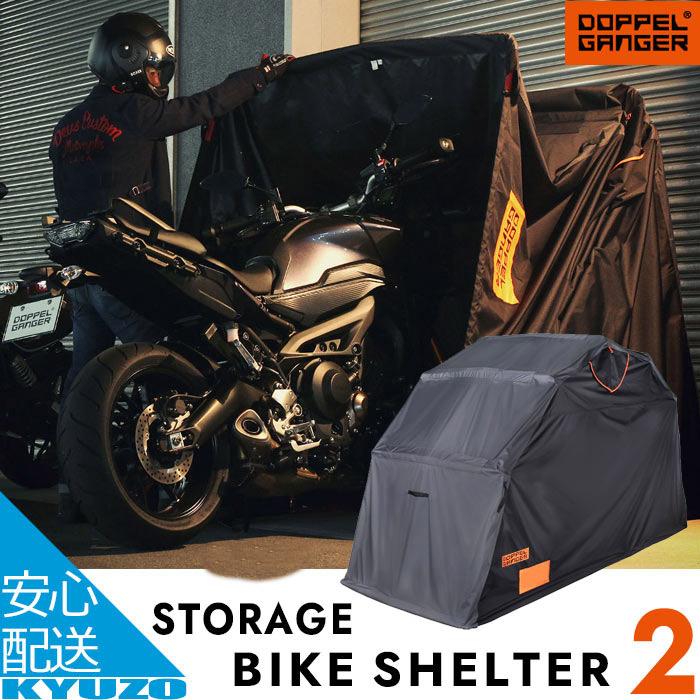 DOPPELGANGER ドッペルギャンガー ストレージ バイクシェルター Lサイズ 車庫 駐輪場 自転車カバー DCC374L-BK