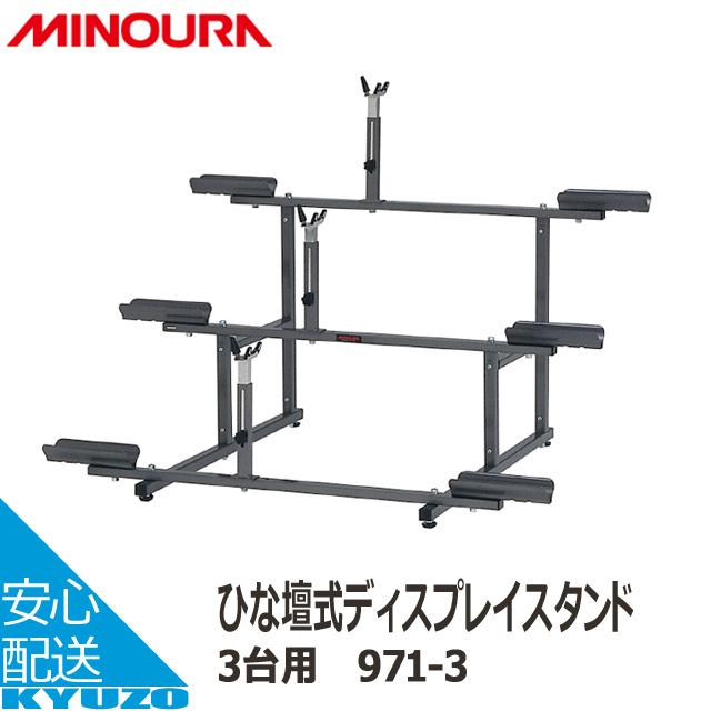 MINOURA 971-3 ひな壇式ディスプレイスタンド3台用 自転車の九蔵 おすすめ特集 本日限定