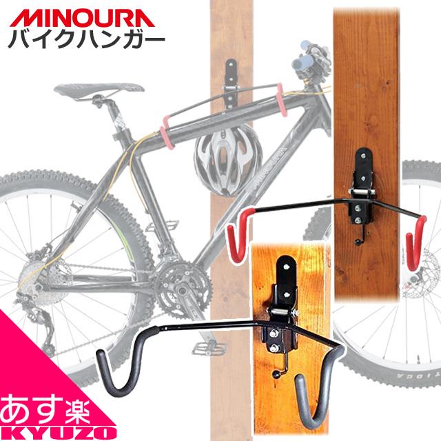 壁掛け用ディスプレイフック MINOURA ミノウラ 箕浦 BIKE HANGER 4M 送料無料お手入れ要らず 4R お店やご家庭の柱を利用し 大切な自転車をすっきりとディスプレイ 収納することが可能 自転車の九蔵 壁かけフック 自転車用ディスプレイフックスタンド クロスバイク用 スタンド ロードバイク用 正規品 あす楽 壁掛け用ディスプレイフックMINOURA