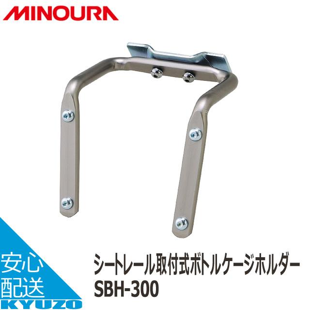 お得セット サービス MINOURA SBH-300 自転車の九蔵 シートレール取付式ボトルケージホルダー2ヶ用
