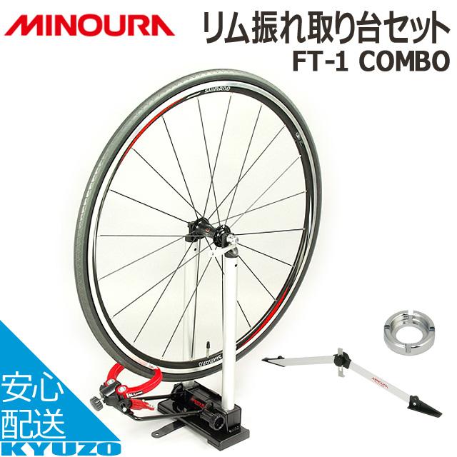 MINOURA ミノウラ 箕浦 リム振れ取り台セット[ニップルレンチ付属] FT-1COMBO 自転車 リム振れ取り台 じてんしゃ ふれとりだい ツール メンテナンス 自転車の九蔵