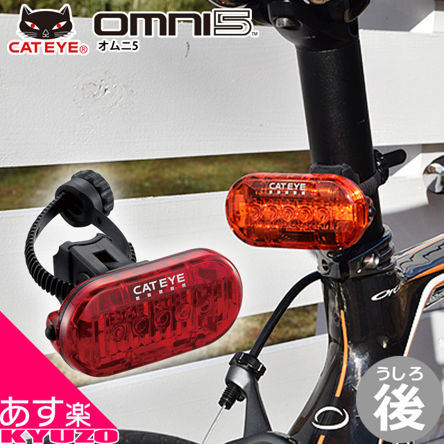 LEDライト点灯点滅3モード工具不要 自転車リアライトレッドバックライトテールライトリア用点灯点滅ロードバイクにもマウンテンバイクにもじてんしゃライト CATEYE TL-LD155-R OMNI 5 LEDライト3モード 自転車 リアライト レッド ロードバイクにも 激安卸販売新品 マウンテンバイクにも バックライト テールライト リア用 着後レビューで 送料無料 点灯 キャットアイ 点滅 あす楽 自転車の九蔵