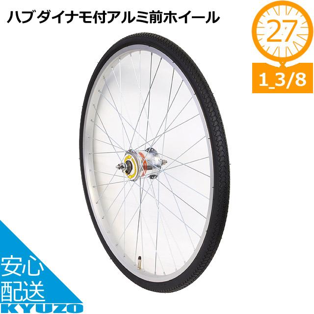 7,700円以上で送料無料 大阪ギヤ製作所 ハブダイナモ付アルミ前リムセット FH-HD27AL 自転車用 完組みリム 前リムセット 27インチ ホイール じてんしゃ 自転車 自転車の九蔵