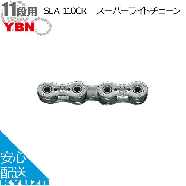 YBN スーパーライトチェーン 11段用 SLA 110CR 自転車用チェーン チェーン交換・換装 じてんしゃ チェーン ロードバイクにも マウンテンバイクにも BMにも 自転車の九蔵