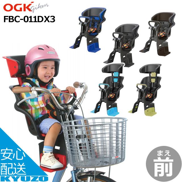 OGK ヘッドレスト付コンフォート前子供のせ FBC-011DX3 チャイルドシート[前用] フロント子供乗せ 前子供乗せ ママチャリに こどものせ 自転車の九蔵