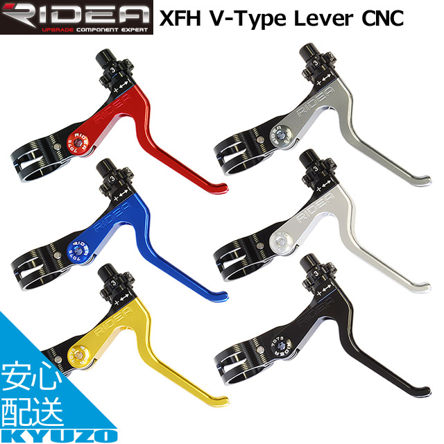 送料無料 V-TypeLeverCNC ペア RIDEA XFH Vブレーキ用ブレーキレバー MTB対応 自転車用ブレーキレバーじてんしゃコンポーネントロードバイクにもマウンテンバイクにも掴みやすいレバー 自転車の九蔵