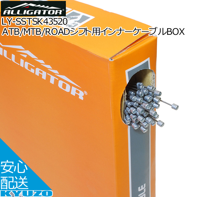 送料無料 ATB/MTB/ROADシフト用インナーケーブルBOX Φ1.2mm x 2000mm ALLIGATOR アリゲーター LY-SSTSK43520 摩擦軽減インナー 自転車インナーケーブルシフトケーブルワイヤー 自転車の九蔵