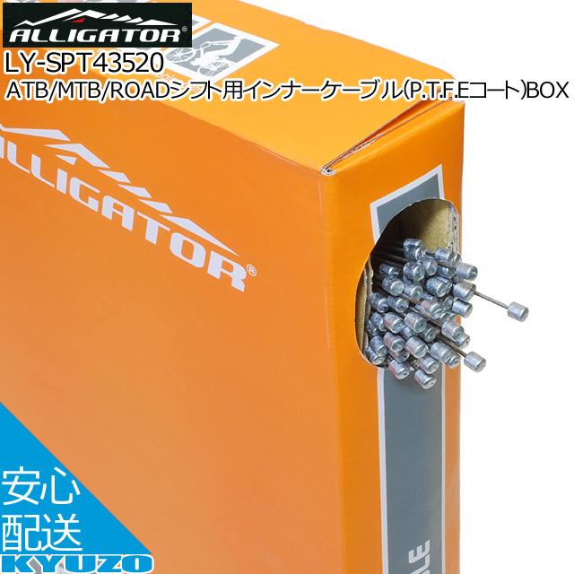 ATB/MTB/ROADシフト用インナーケーブル[P.T.F.Eコート]BOX Φ1.2mm x 2000mmALLIGATOR アリゲーター LY-SPT43520 摩擦軽減インナー 自転車インナーケーブルシフトケーブルワイヤー 自転車の九蔵