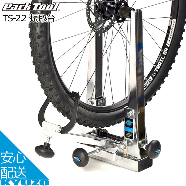 Park Tool 振取台 TS-2.2 工具 自転車 自転車の九蔵