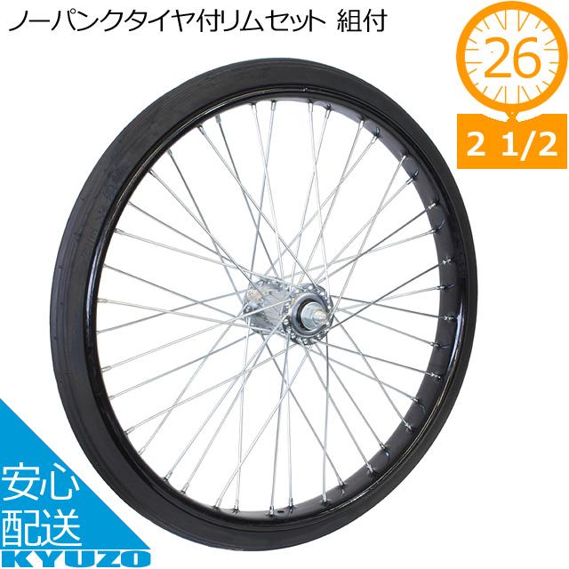 オオシマ 26*2 1/2 ノーパンクタイヤ付リムセット 組付 作業車関係 自転車の九蔵