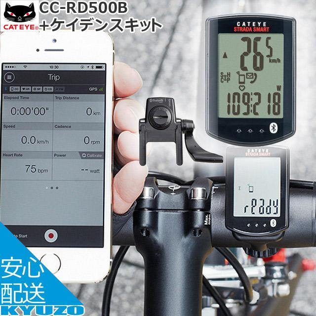 サイクルメーター お値打ち価格で ロードバイクにも クロスバイクにも 自転車 サイクルコンピューター サイクロンメーターCATEYE CC-RD500B SPD CDC 税込 SMART サイクロンコンピュータ ロードバイクやクロスバイクにも ケイデンスキット CATEYE 自転車の九蔵 スピード キャットアイ STRADA