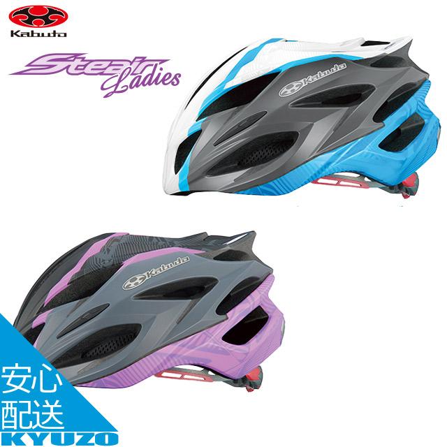 送料無料 OGK KABUTO STEAIR Ladiesステアー レディース 自転車用ヘルメット 安全対策 ロードバイク クロスバイク マウンテンバイクにも 自転車の九蔵