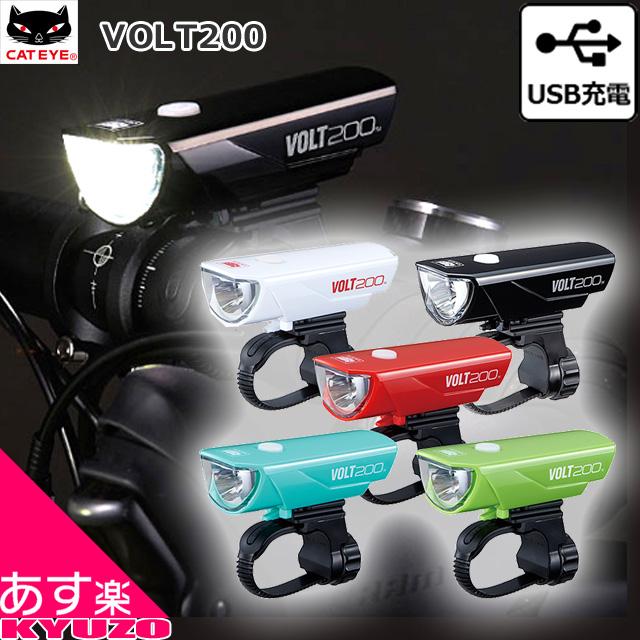 自転車 ライト 前照灯 LEDライト VOLT100(HL-EL150RC)の後継モデル、明るさとバッテリー容量をアップし軽量化も実現  CATEYE HL-EL151RC VOLT200 LEDライト ヘッドライト 前照灯 脅威のMAX200ルーメン! 自転車 ライト クロスバイク用 ロードバイク用 マウンテンバイク用 自転車の九蔵 あす楽
