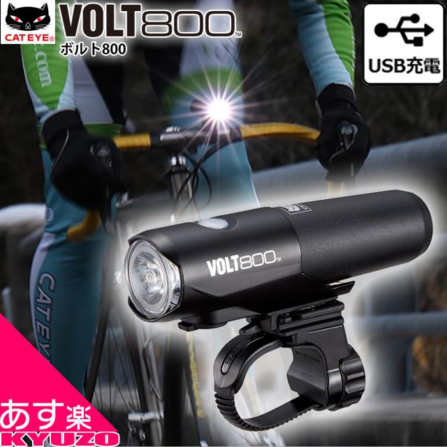 約800ルーメン! 自転車用ライト LED前照灯 CATEYE キャットアイ HL-EL471RC VOLT800 ボルト800 自転車の九蔵 あす楽