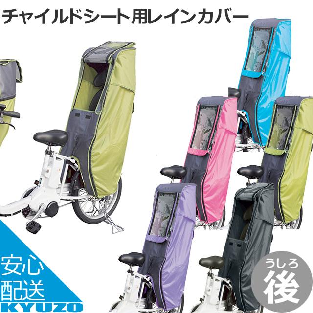 室内空間の高さ調整が可能なヘッドレスト付き後ろ子供のせ用レインカバー 大久保製作所 MARUTO マルト D-5RDD 100%品質保証! STYLE スイートレインカバー チャイルドシートカバー 人気商品 自転車 後用 自転車の九蔵 チャイルドシート レインカバー 後子供のせ用レインカバー