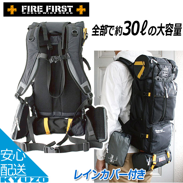 FIRE FIRST ファイヤーファースト FFAT-100 FF-NYLON 多機能 バックパック レインカバー付き リュック カバン 鞄 バッグ 自転車の九蔵 送料無料
