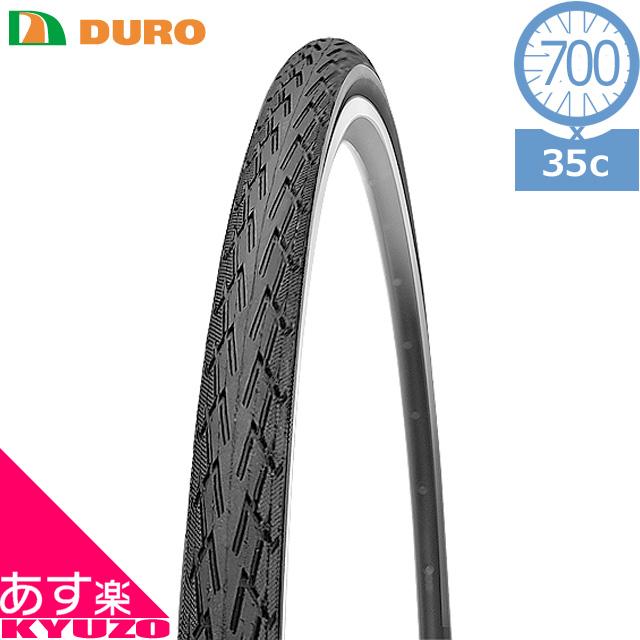 スチールビード DURO DB-7044 Cordoba 700×35C 自転車用 700C 激安価格と即納で通信販売 自転車の九蔵 あす楽 本日の目玉 タイヤ