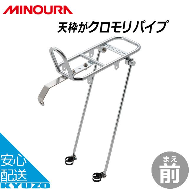 MINOURA ミノウラ 箕浦 CRM-1F クロモリ フロントキャリア 自転車の九蔵 送料無料