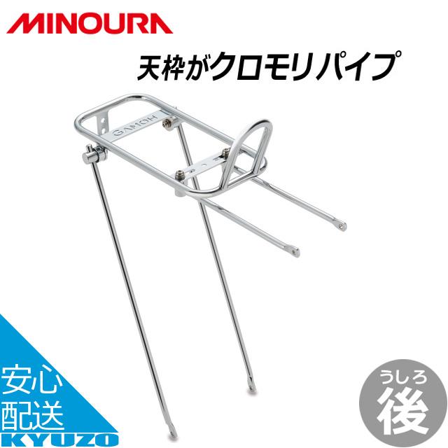 MINOURA ミノウラ 箕浦 CRM-1R クロモリ リアキャリア 自転車の九蔵 送料無料
