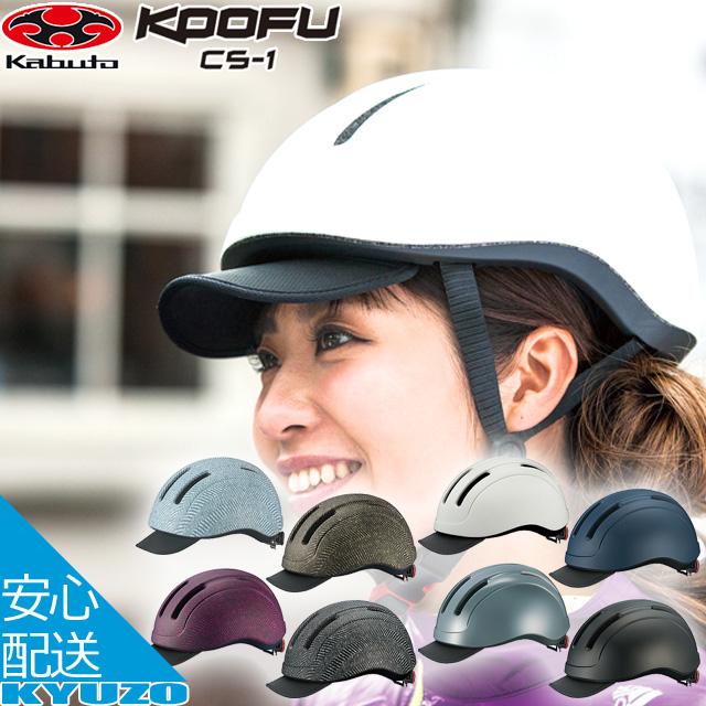 OGK KABUTO オージーケーカブト CS-1 シーエス・1 自転車 ヘルメット サイクルヘルメット 通勤 通学 メンズ レディース 自転車の九蔵 7,700円以上で送料無料
