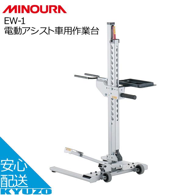 MINOURA ミノウラ EW-1電動アシスト車用作業台 メンテナンス台 自転車の九蔵