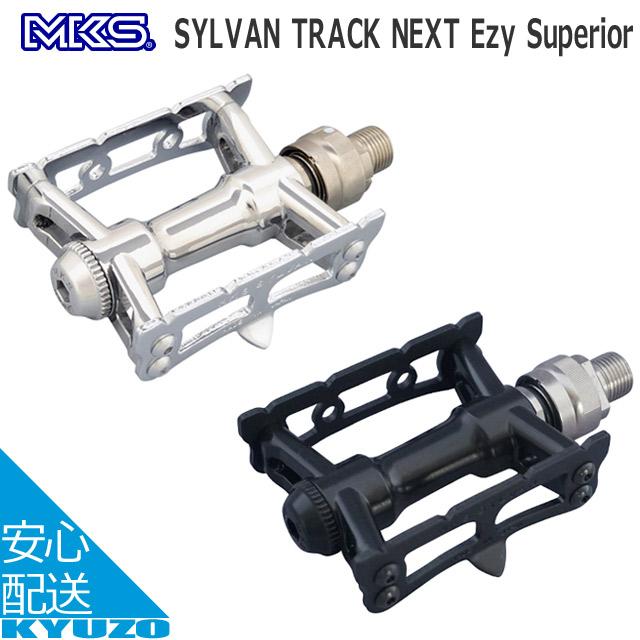 MKS 三ヶ島製作所 SYLVAN TRACK NEXT Ezy Superior ペダル 自転車ぺダル 自転車の九蔵 送料無料