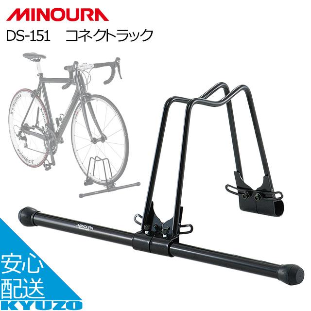 車輪を差し込むだけで自転車を展示 おすすめ 5☆好評 収納出来るディスプレイスタンド MINOURA ミノウラ DS-151 コネクトラック 自転車スタンド ディスプレイスタンド 自転車の九蔵