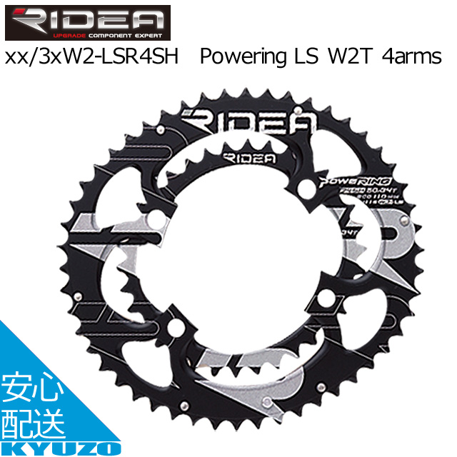 RIDEA リディア 46/36W2-LSR4SHPowering LS W2T 4arms チェーンリング 46T/36T(BCD:110mm) 自転車 ギア 自転車の九蔵