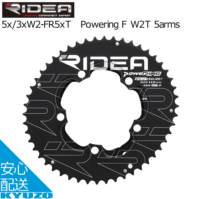 RIDEA リディア 50/35W2-FR5CTPowering F W2T 5arms チェーンリング 50T/35T(BCD:110mm) 自転車 ギア 送料無料 自転車の九蔵