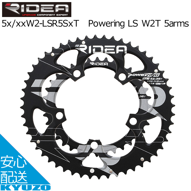 RIDEA リディア 50/35W2-LSR5SCTPowering LS W2T 5arms チェーンリング 50T/35T(BCD:110mm) 自転車 ギア 送料無料 自転車の九蔵