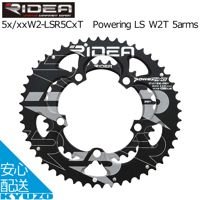 RIDEA リディア 50/35W2-LSR5CCTPowering LS W2T 5arms チェーンリング 50T/35T(BCD:110mm) 自転車 ギア 送料無料 自転車の九蔵