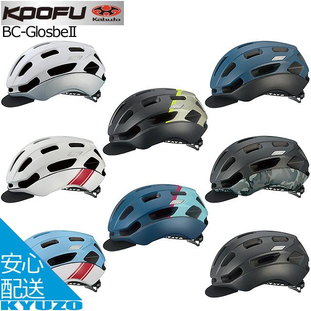 OGK KABUTO カブト BC グロッスベ 2 BC-Glosbe2 ヘルメット 自転車用ヘルメット 大人用 男性 女性 通勤 通学 送料無料 自転車の九蔵