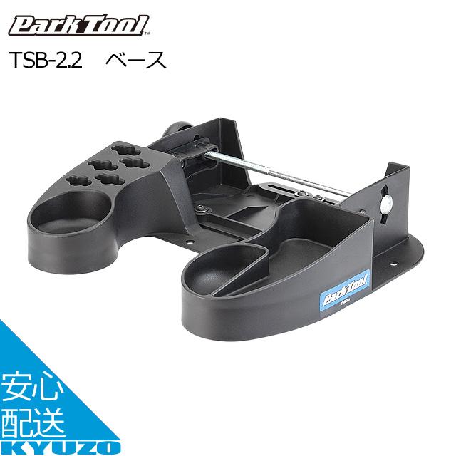 Park Tool 専用ベース TSB-2.2 ブラック 工具 振れ取り台 送料無料 自転車の九蔵