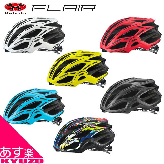 OGK KABUTO FLAIR フレアー ヘルメット JCF 日本自転車競技連盟公認 自転車ヘルメット サイクルヘルメット