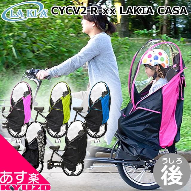 スーパーSALE特別価格★ 送料無料 自転車幼児座席専用風防レインカバー後用 LAKIA CASA ラキア カーサ CYCV2-R後ろ用 うしろ用 子ども乗せ レインカバー チャイルドシートカバー 子供乗せカバー こどものせ カバー 防風 自転車の九蔵 あす楽