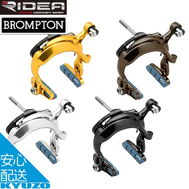 RIDEA リディア C-Brake Calipers Brompton BCBT ブレーキ 自転車 ブレーキキャリパー
